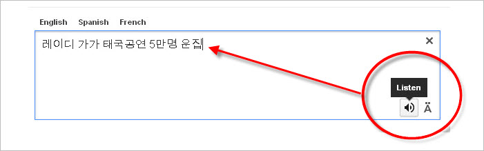 google translate for foreign languages 3