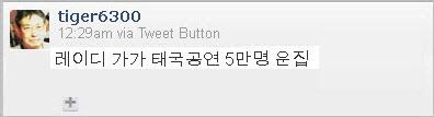 korean tweet on twitter theredheadriter